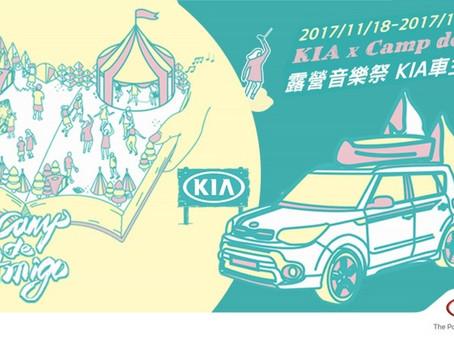 KIA Camp de Amigo 活動