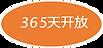 365日オープンアイコン中.png
