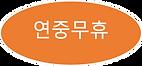 365日オープンアイコン韓.png