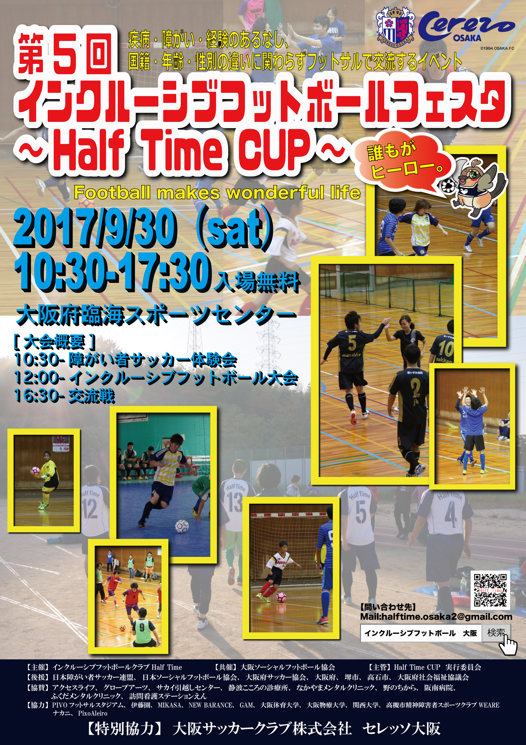 HARF-TIME-CUPポスター
