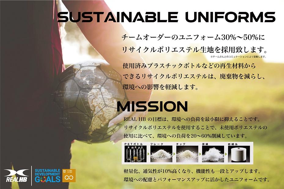 リサイクルユニフォームバナー.png