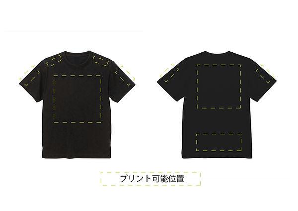 プリント位置Tシャツ.jpg