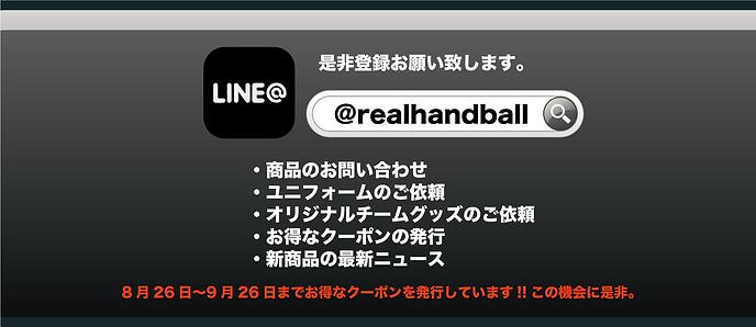 LINE@クーポン2.png