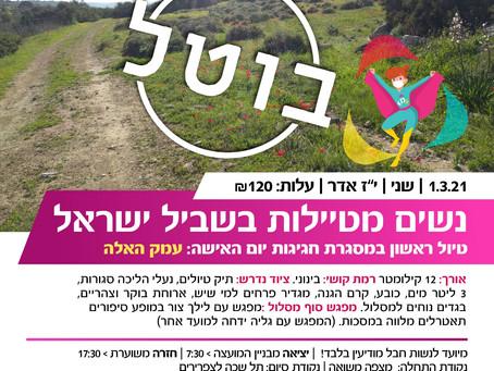 נשים מטיילות בשביל ישראל