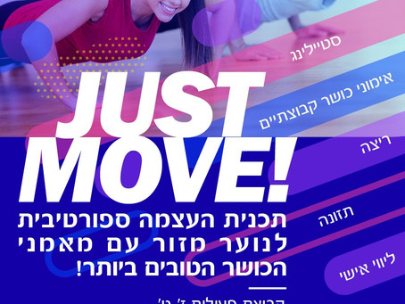 JUST MOVE- תכנית העצמה ספורטיבית