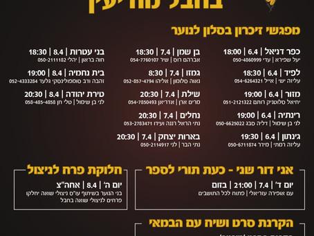 אירועי יום הזיכרון לשואה ולגבורה- 14-15.4