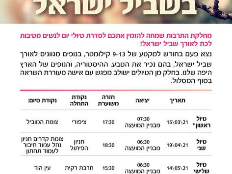 נשים מטיילות בשביל ישראל!