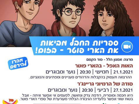 הארי פוטר וסוד הקסם מגיעים לזום-            2 הרצאות מאת אמנון הלל