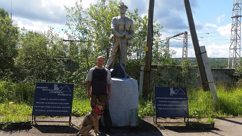 Гремячинск памятник погибшим шахтерам