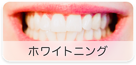 btns-whitening.png