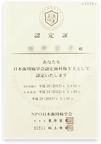 gumDisease-certified-official.png