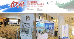 Suisonia exhibited in Peking Union Hospital in China