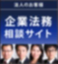 千瑞穂法律事務所企業法務相談サイト
