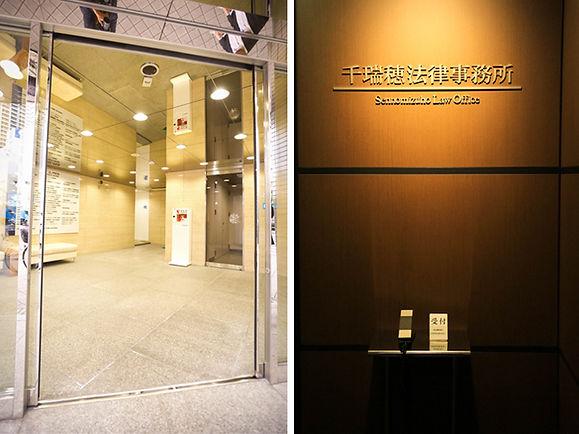 広島の千瑞穂法律事務所の風景