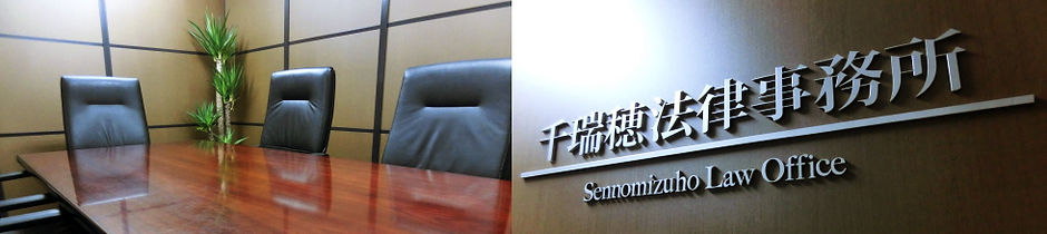 千瑞穂法律事務所のオフィス