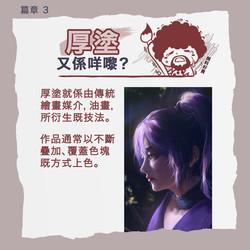 03小知識:【厚塗與賽璐璐】==========================