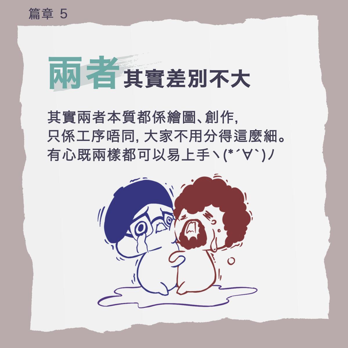 04小知識:【厚塗與賽璐璐】==========================