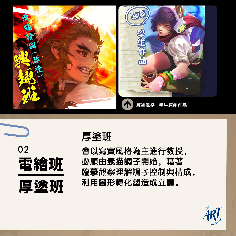 07小知識:【厚塗與賽璐璐】==========================