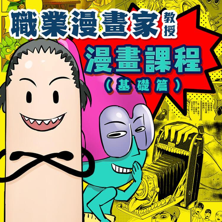Drawing Anime & Manga.職業漫畫家教授:聯乘漫畫課程(基礎班