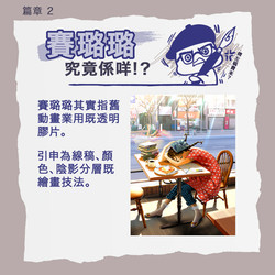 02小知識:【厚塗與賽璐璐】==========================