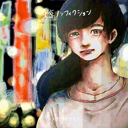 東京ノンフィクション 3000.png