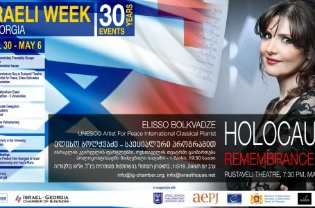 Holocaust commemoration will be held tomorrow at Rustaveli Theater