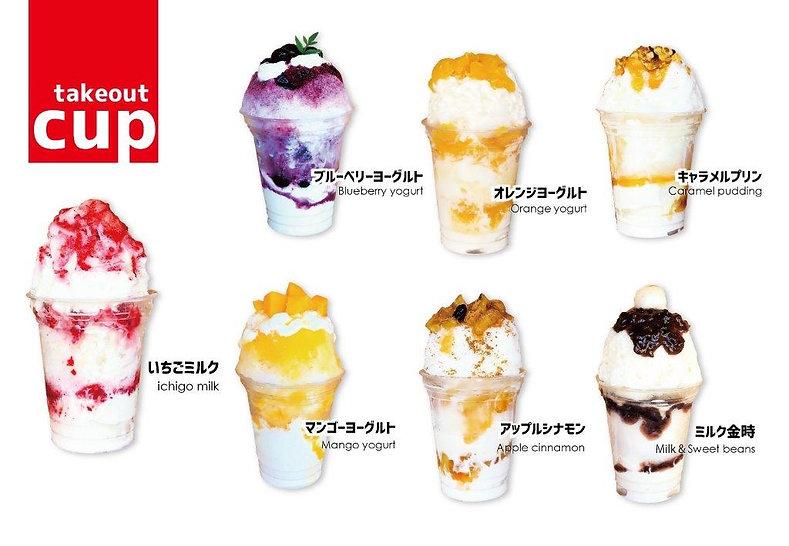カップ氷 A4 インスタ.jpg