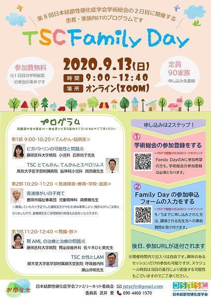 Familydayチラシ_page-0001.jpg