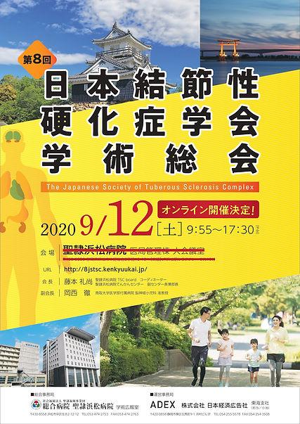 第8回学会_page-0001.jpg