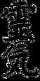 Reiki. Le symbole du Reiki