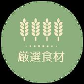 愛菜食堂がじゅま~る/厳選食材