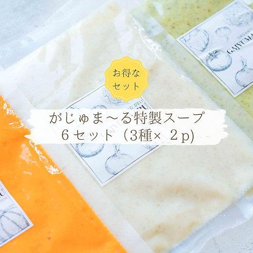 【お得なセット】スープ6セット(3種×2)