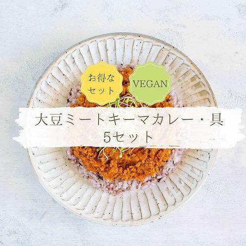 【お得なセット】大豆ミートのベジキーマカレー5個セット