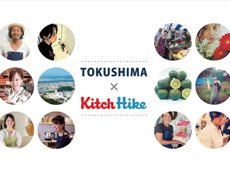 【KitchHike×がじゅま〜る】徳島県食材を味わう1日限定PopUp★