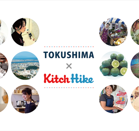 【KitchHike×がじゅま〜る】徳島県食材を味わう1日限定PopUp★