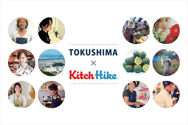 KitchHike×徳島県