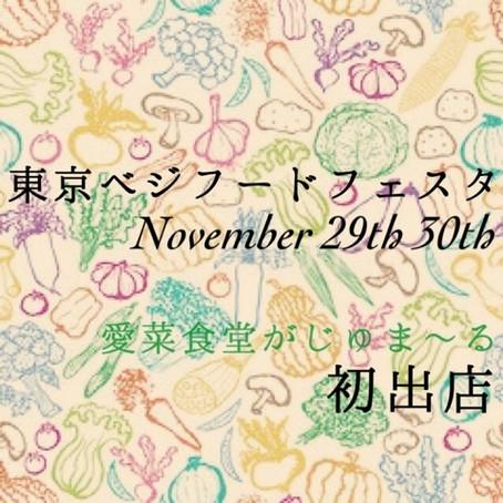 2014.11.29&30ベジフェスタ!いよいよあと12日後!