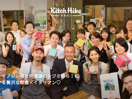 【KitchHike】島根県・松江食材を五感で味わうPOPUP開催しました♪