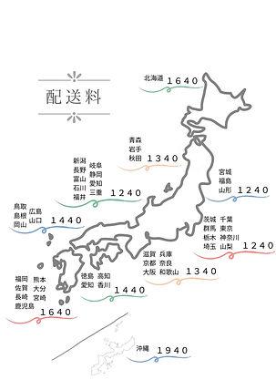 配送料 日本地図.jpg