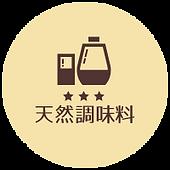 愛菜食堂がじゅま~る/天然調味料