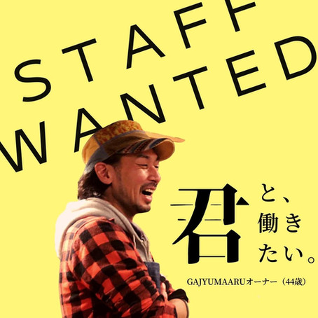 【君と一緒に働きたい!!】