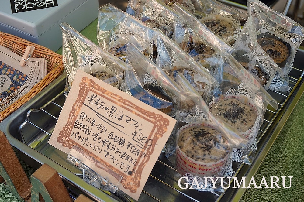 がじゅま〜る米粉のマフィン