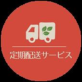 愛菜食堂がじゅま~る/定期配送サービス