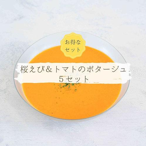 【お得なセット】桜エビとトマトのポタージュ5個セット
