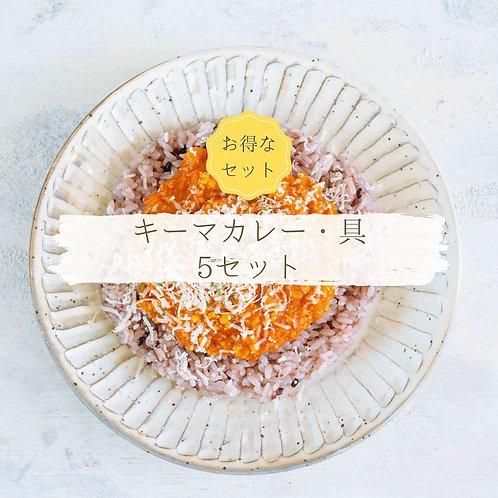 【お得なセット】鶏ひき肉のオーガニックスパイスキーマカレー5個セット