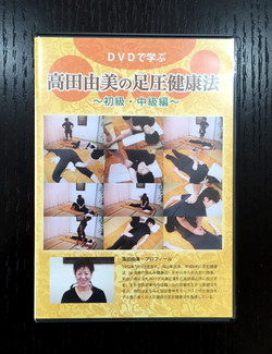 DVDで学ぶ 高田由美の足圧健康法〜初級・中級編〜
