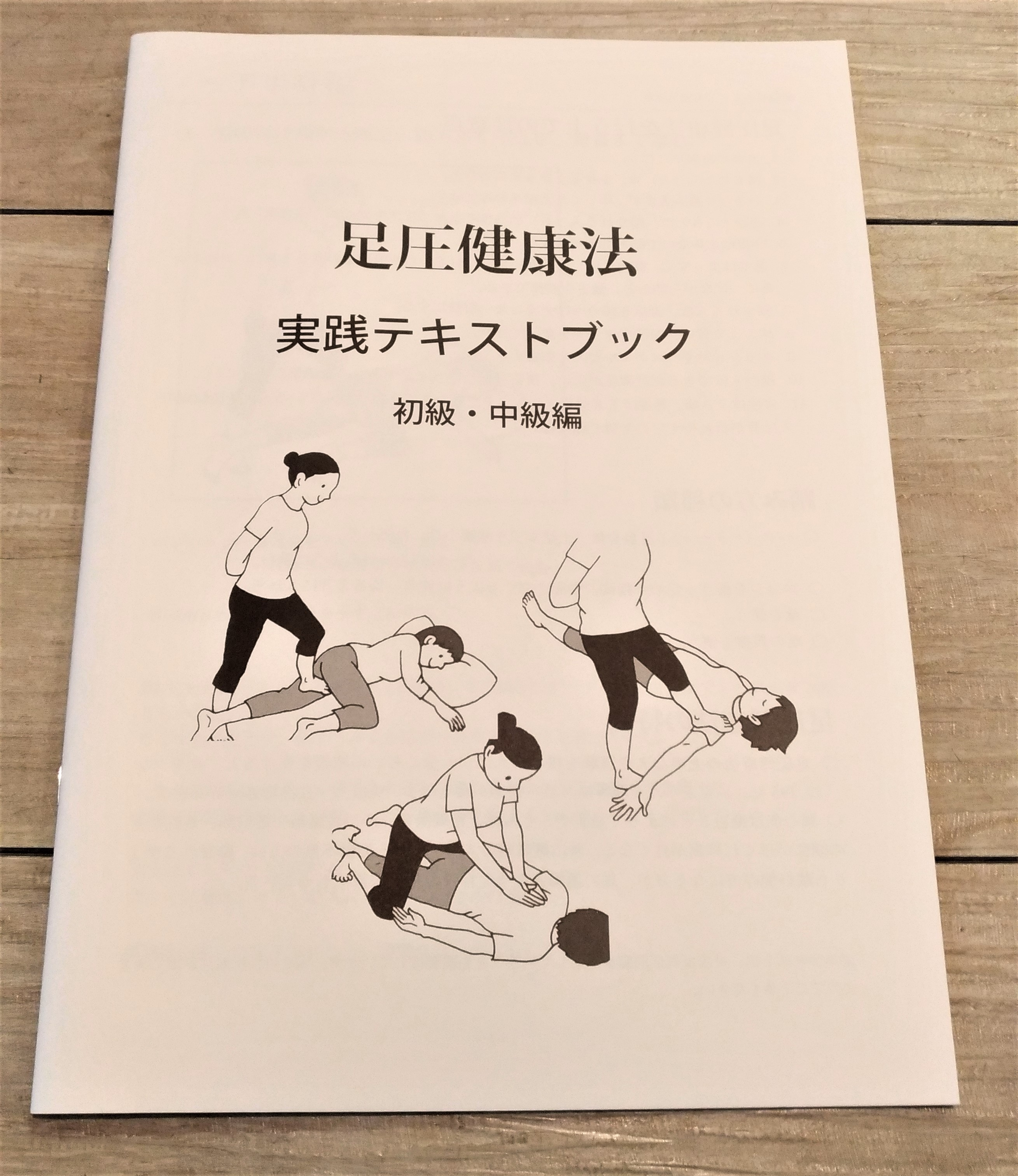 足圧健康法 実践テキストブック 初級・中級編
