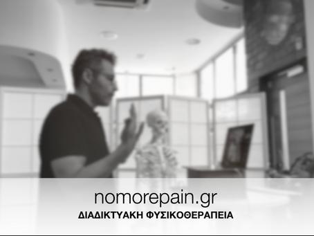 Διαδικτυακή Φυσικοθεραπεία (video)