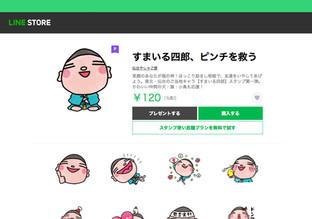 483_Shiro_095.jpg