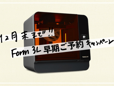 【Form 3L】お得な早期ご予約キャンペーン実施中